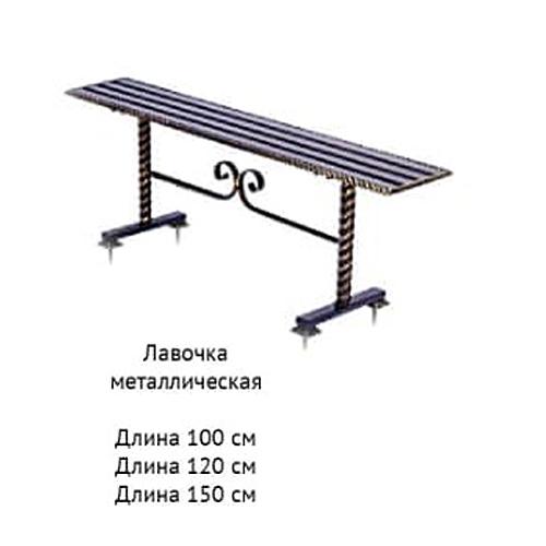 Лавочка металлическая №2