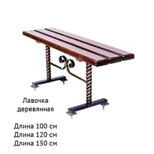 Лавочка деревянная №3