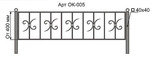 Ограда.  Арт. ОК-005