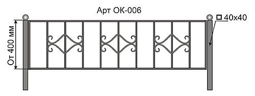 Ограда.  Арт. ОК-006