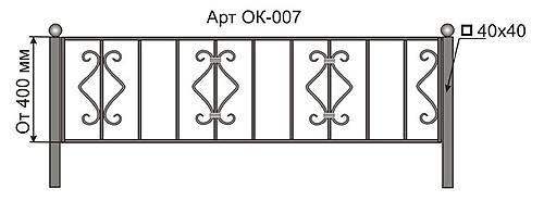 Ограда.  Арт. ОК-007
